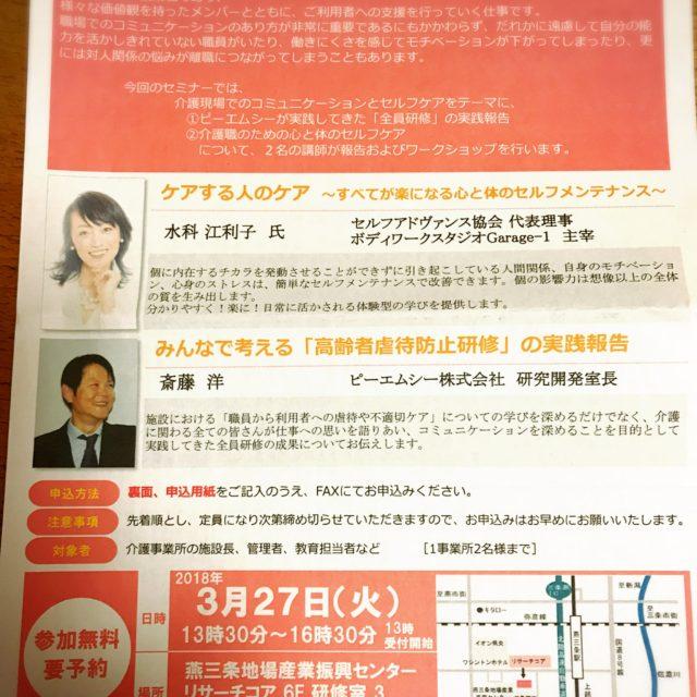 介護職員のための無料講演会(3月27日)